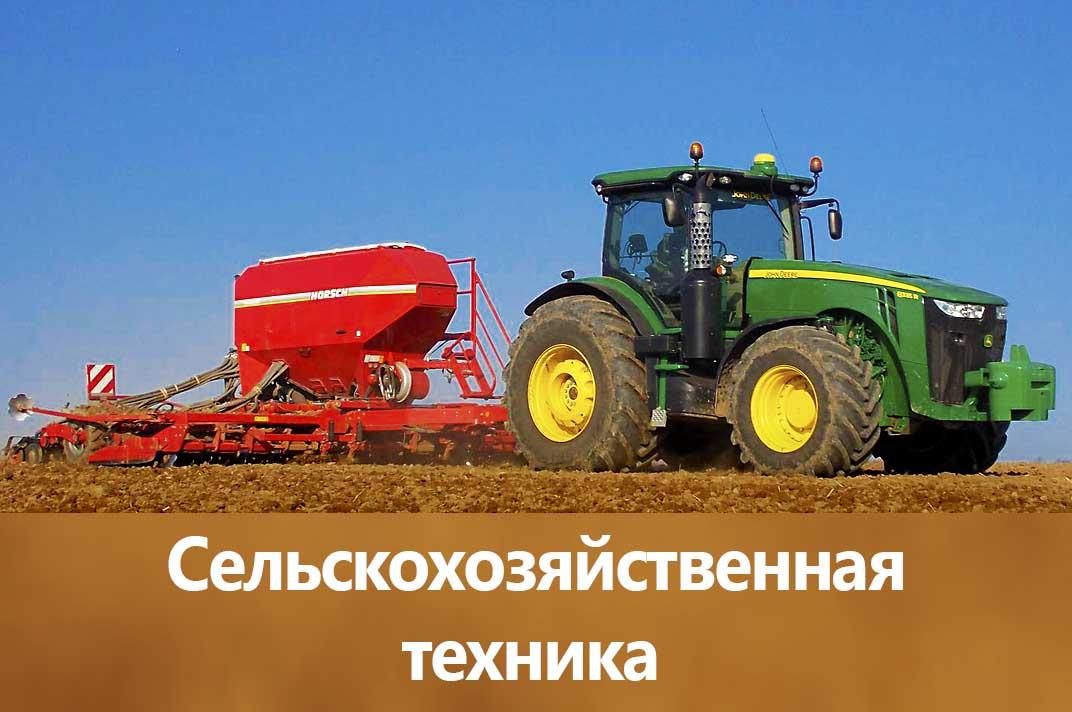 трах купить сельско хозяйственную технику машины огромные